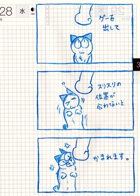 猫ら絵日記『スタンディングスリスリの注意点』