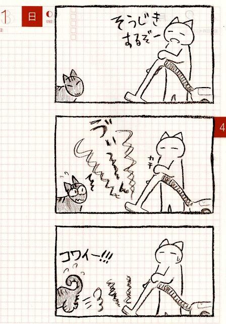 猫ら絵日記『同じ高さの掃除機はまだコワイ...』