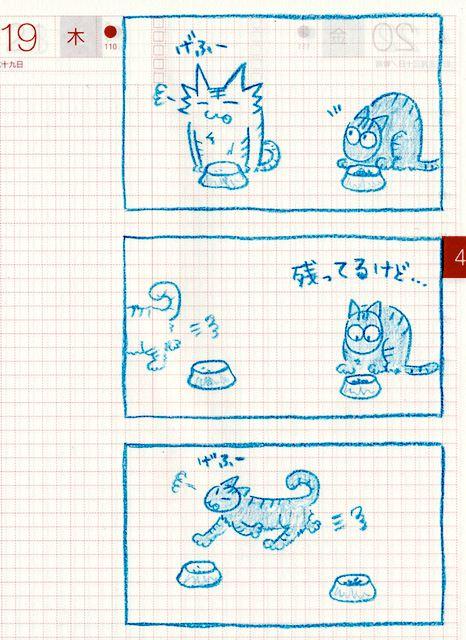 猫ら絵日記『つられげふー』