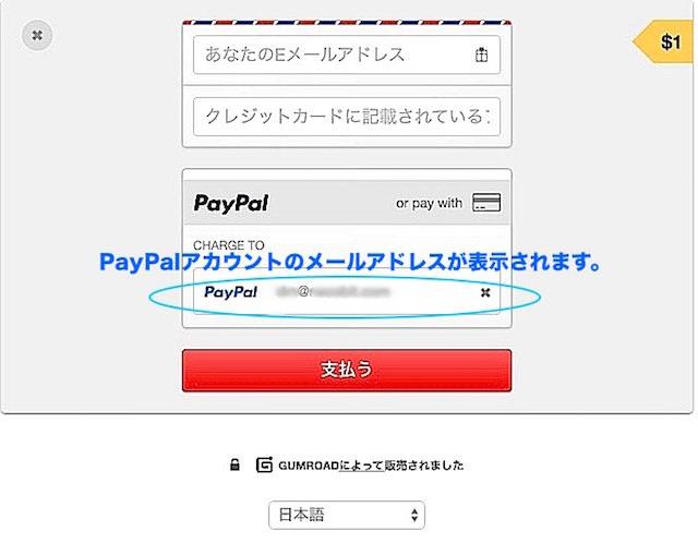 gumroad-paypal4.jpg