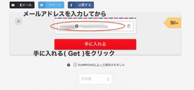 gumroad_free-2.jpg