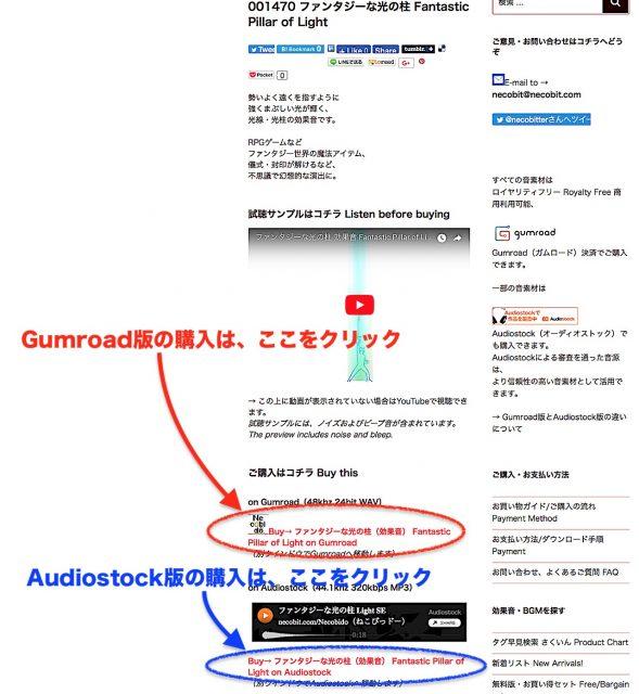 NecobidoPaymentMethod1-2.jpg